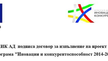 МЕТАЛТЕХНИК АД  и Министерството на икономиката